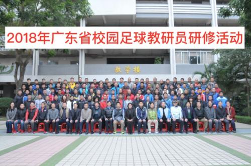 2018广东省校园足球教研员研修活动举行